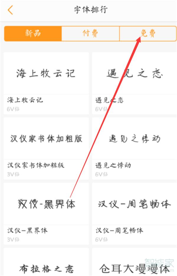 iqooneo怎么设置字体样式_软件开发_IT综合服务
