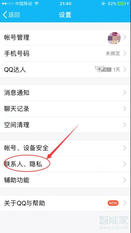 qq好友标识在哪里设置_软件开发_微信行业