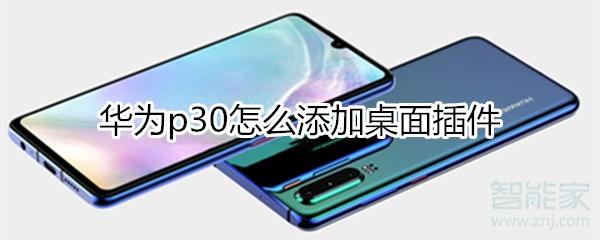 华为p30桌面插件添加_销售运营_新媒体运营