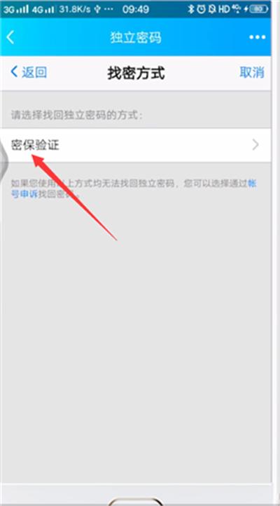 qq相册回收站密码忘了怎么办_软件开发_微信行业
