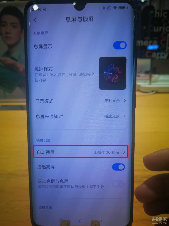 小米cc9pro怎么设置自动锁屏时间_咨询顾问_专业咨询