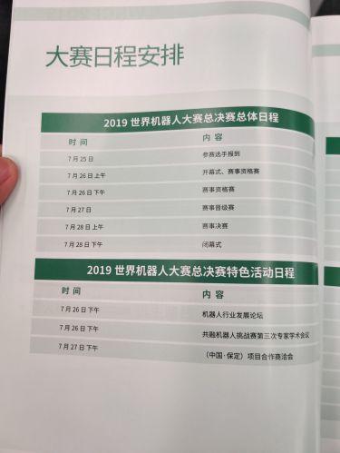 2019世界机器人大赛总决赛在保定开幕_技能专长_影视制作