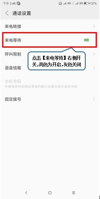 摩托罗拉手机怎么开启呼叫等待_咨询顾问_日常咨询