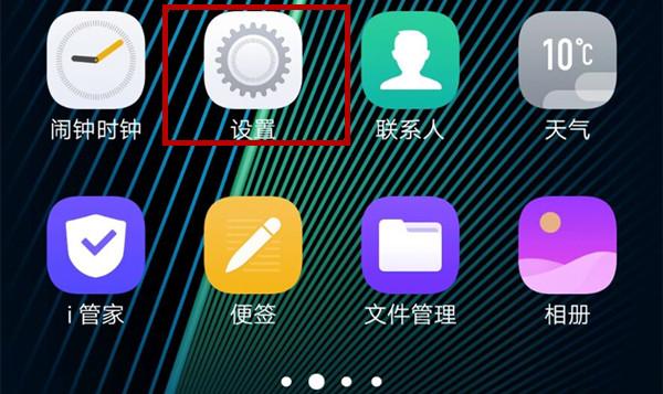 vivou1怎么开启查找手机功能_咨询顾问_行业咨询
