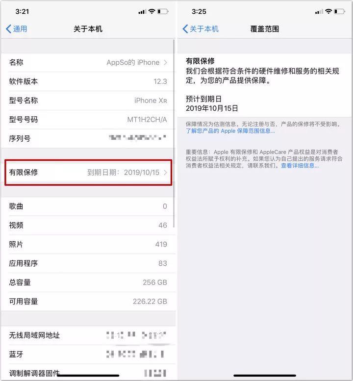 iOS12.3正式版除了系统修复和优化外还为我们带来什么_软件开发_App应用-蚂蚜网(兼职|接单|私活|外包)