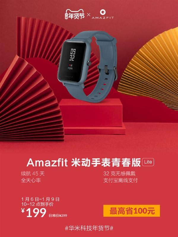 小米系45天续航智能手表限时优惠:到手价199元_销售运营_品牌营销