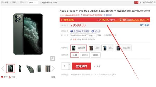 预约总量破90万iPhone11系列将开启预购_销售运营_媒体营销-蚂蚜网(兼职|接单|私活|外包)