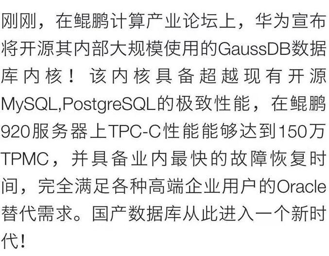 华为GaussDB内核准备开源_软件开发_IT综合服务-蚂蚜网(兼职|接单|私活|外包)