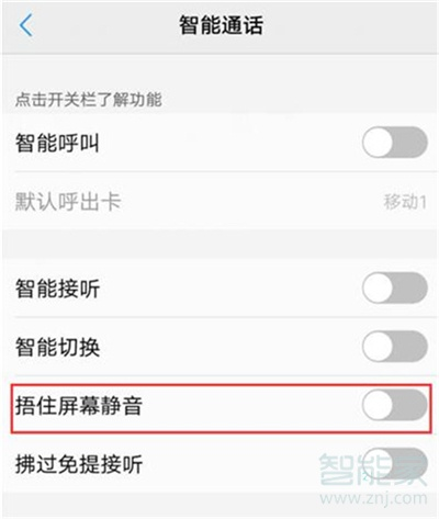 vivoz5x怎么捂住屏幕静音_咨询顾问_日常咨询