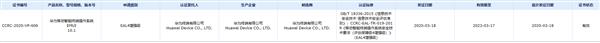 华为EMUI10.1得到权威信息安全认证:P40系列将使用上_软件开发_IT综合服务