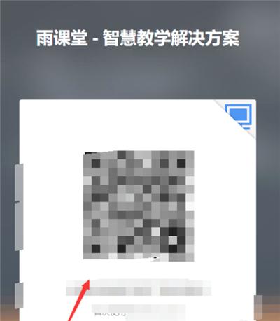 雨课堂摄像头如何开启_软件开发_微信行业