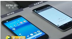 """据悉,Android爆出""""应用克隆""""的漏洞,引关注_软件开发_App应用"""