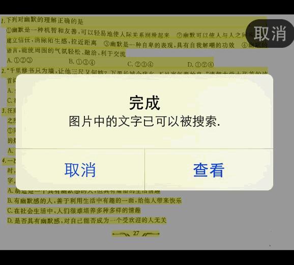 使用扫描全能王识别文本的具体操作步骤_咨询顾问_解决方案-蚂蚜网(兼职|接单|私活|外包)