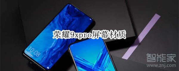 荣耀9xpro屏幕材质_软件开发_游戏开发-蚂蚜网(兼职|接单|私活|外包)