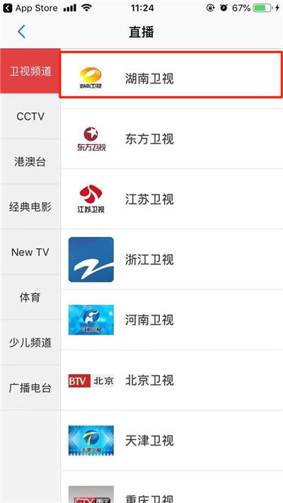 iphone8怎么看电视直播_家居服务_软装设计