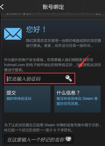 绝地求生社区绑定Steam帐号的详细步骤_咨询顾问_互联网+