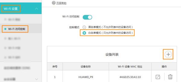华为a1路由器接入无线设备无法上网怎么办_软件开发_IT综合服务