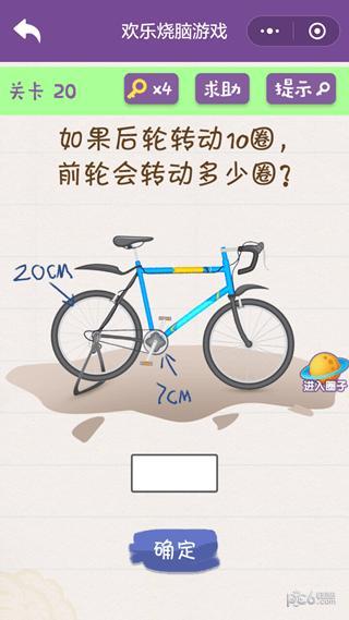 微信欢乐烧脑游戏第20关怎么过前轮会转动多少圈_技能专长_图形动画