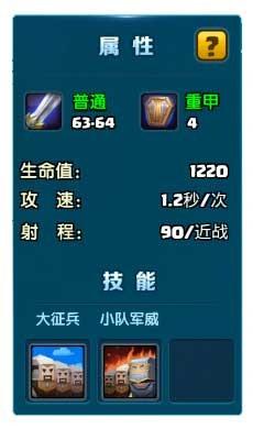 战就战手游步兵升级总指挥还是海军上将战就战手游步兵升级推荐_软件开发_游戏开发