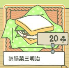 旅行青蛙三明治有什么用青蛙旅行鹅肠三明治作用效果_技能专长_图形动画