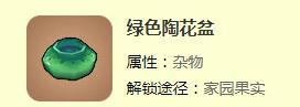 迷你世界绿色陶花盆怎么制作绿色陶花盆制作方法详解_软件开发_IT综合服务-蚂蚜网(兼职|接单|私活|外包)