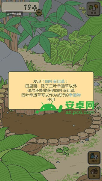 旅行青蛙四叶草可以重复使用吗用几次_软件开发_IT综合服务-蚂蚜网(兼职|接单|私活|外包)