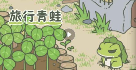 旅行青蛙怎么种三叶草旅行青蛙种三叶草方法详解_软件开发_IT综合服务