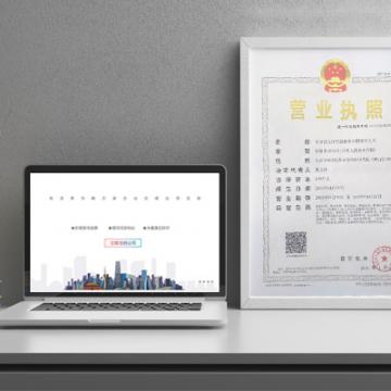 工商注册  有限责任公司注册【线上服务】