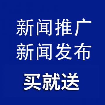新闻发布发稿 新闻软文发布 新闻推广【深圳星灿网络科技有限公司|线上服务】