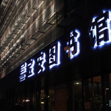 专业灯箱 门头招牌 户外广告 发光字 LED显示屏