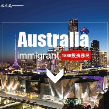澳大利亚投资移民 澳洲商业投资188B类  【广州启明教育咨询有限公司|线上服务】