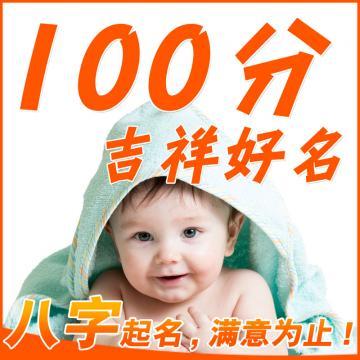 宝宝起名字手稿小孩婴儿手工八字起名周易取名公司人工五行取名字【哈喽怪占卜师|线上服务】