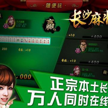 长沙麻将 棋牌游戏定制开发 H5游戏开发【广州畅想网络科技有限公司|线上服务】