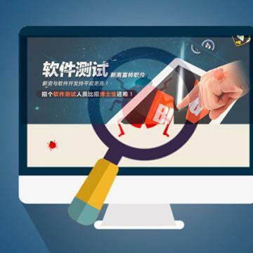 可定制测试服务,功能测试,性能测试,APP测试,网站测试【广州畅想网络科技有限公司|线上服务】