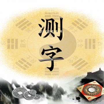 测字 占卜 测字 解说 指引 化解【摩卡多的占星师夏雨|线上服务】