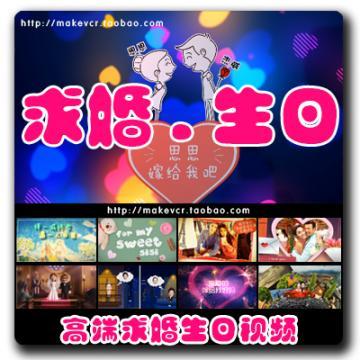 求婚表白恋爱生日祝福视频电子相册制作服务创意定制求婚MV