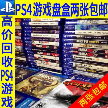 PSV、PS3、PS4游戏光盘高价回收【二手回收】【爱尚家居|快递派送】