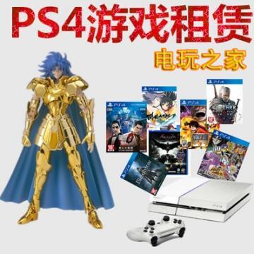 电玩之家PS4游戏租赁 ps4游戏出租 ps4实体光盘 押金可退 另回收