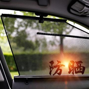 逸斯秀定制汽车窗帘遮阳帘自动伸缩侧窗车用窗帘防晒车载定做车帘【肖克汽车俱乐部|快递派送】