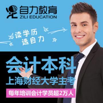 会计自考本科/上海财经大学主考/共14门课/报名就送价值500元学