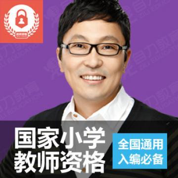 国家小学教师资格(签约双证班)/多媒体教学【上海自力进修学院|到店消费】
