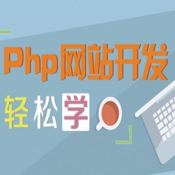PHP就业班/4个月全日制教学