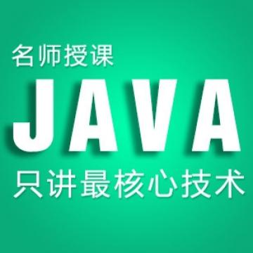 JavaEE就业班/介绍工作【到店消费】