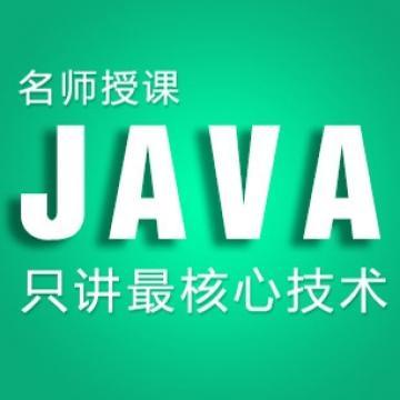 JavaEE就业班/介绍工作