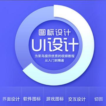 UI设计至尊班/4个月/全日制/介绍工作