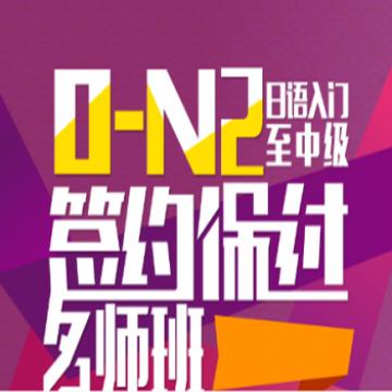 日语0-N2级签约班/经典课程/因材施教/签约保障【上海自力进修学院|到店消费】