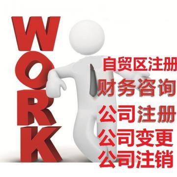 公司注册代理记账公司变更自贸区注册公司注销实体服务咨询