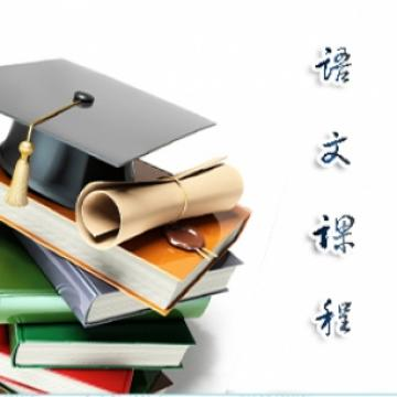 初中语文辅导/初升高语文辅导【上海未来之星培训学校|到店消费】