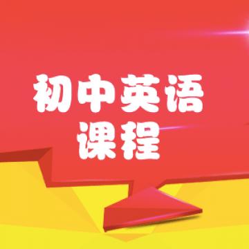 初中英语辅导/初升高英语辅导【上海未来之星培训学校|到店消费】