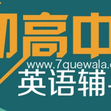 高中英语辅导/高考英语辅导【上海未来之星培训学校|到店消费】